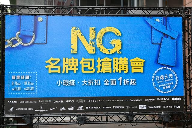 台北NG名牌包搶購會