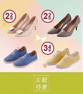 京站女鞋優惠