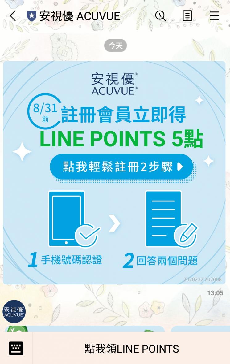 LINE官方帳號_安視優訊息