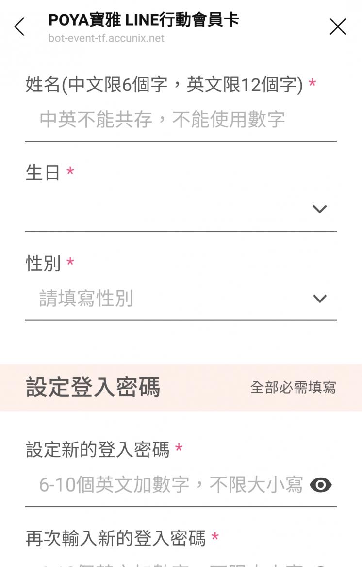 寶雅綁定會員頁面_姓名