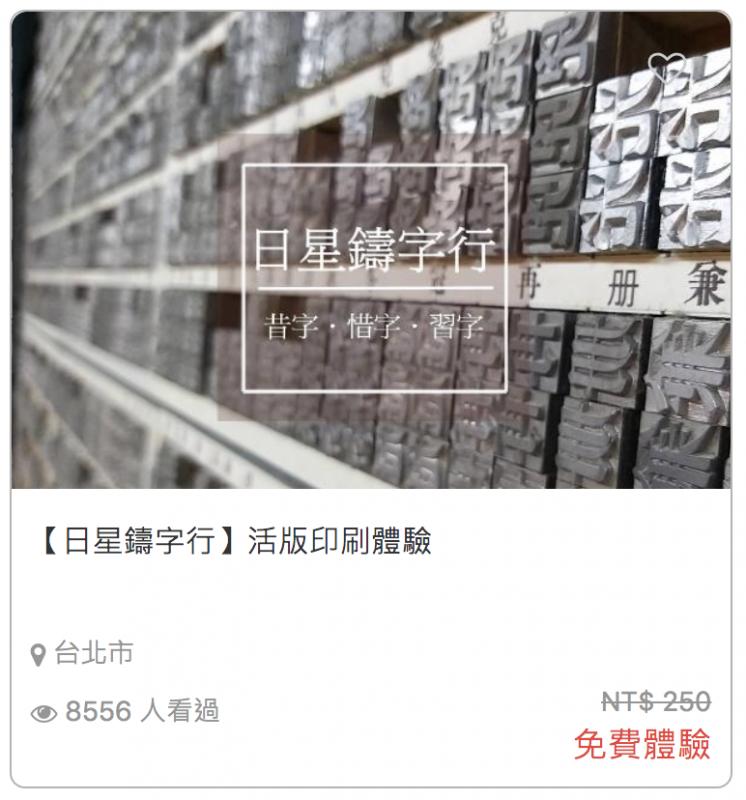 愛台灣博物館卡免費體驗