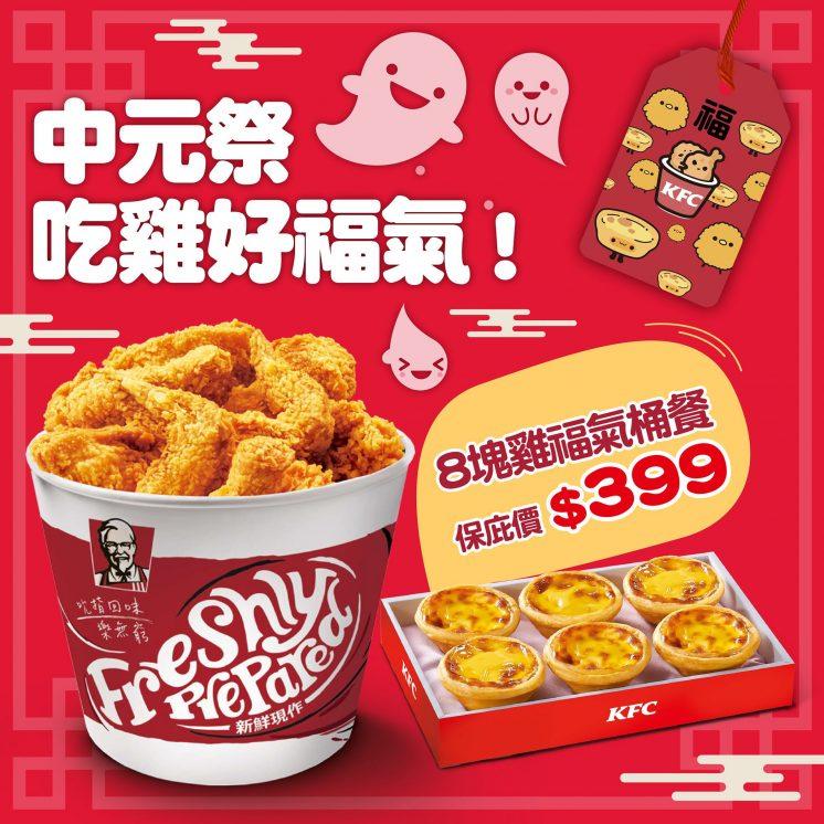 KFC8塊雞399活動圖