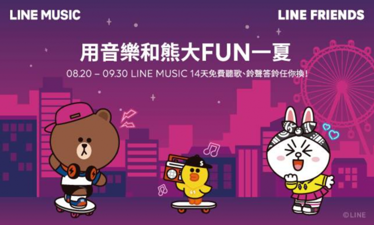 LINE MUSIC活動頁面圖