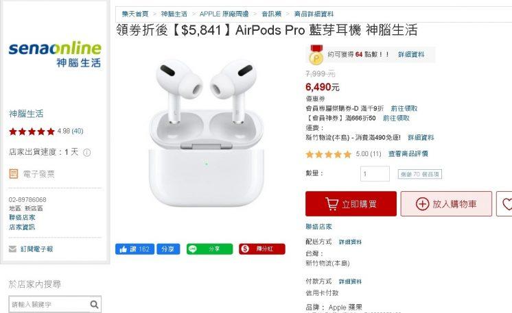 樂天AirPods Pro活動頁面網站