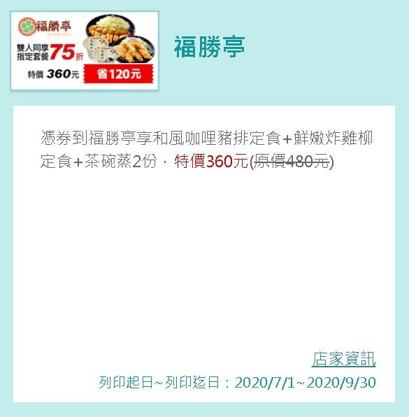 福勝亭中信ATM酷碰券