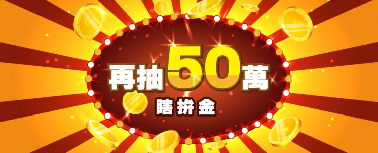 第一屆台北國際秋季旅展你購物我出錢活動圖