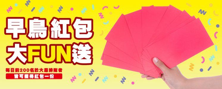 第一屆台北國際秋季旅展早鳥紅包活動圖