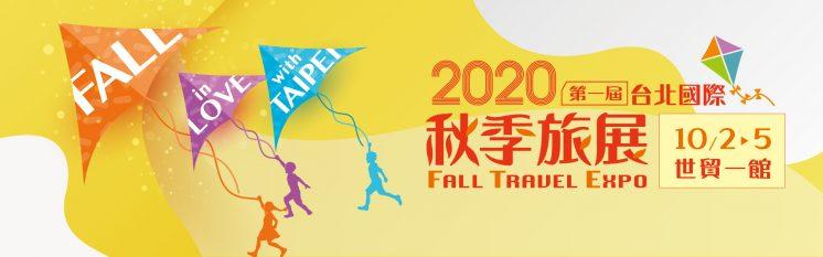 第一屆台北國際秋季旅展活動圖