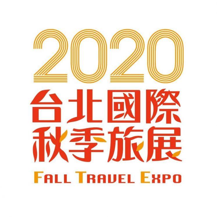第一屆台北國際秋季旅展LOGO圖