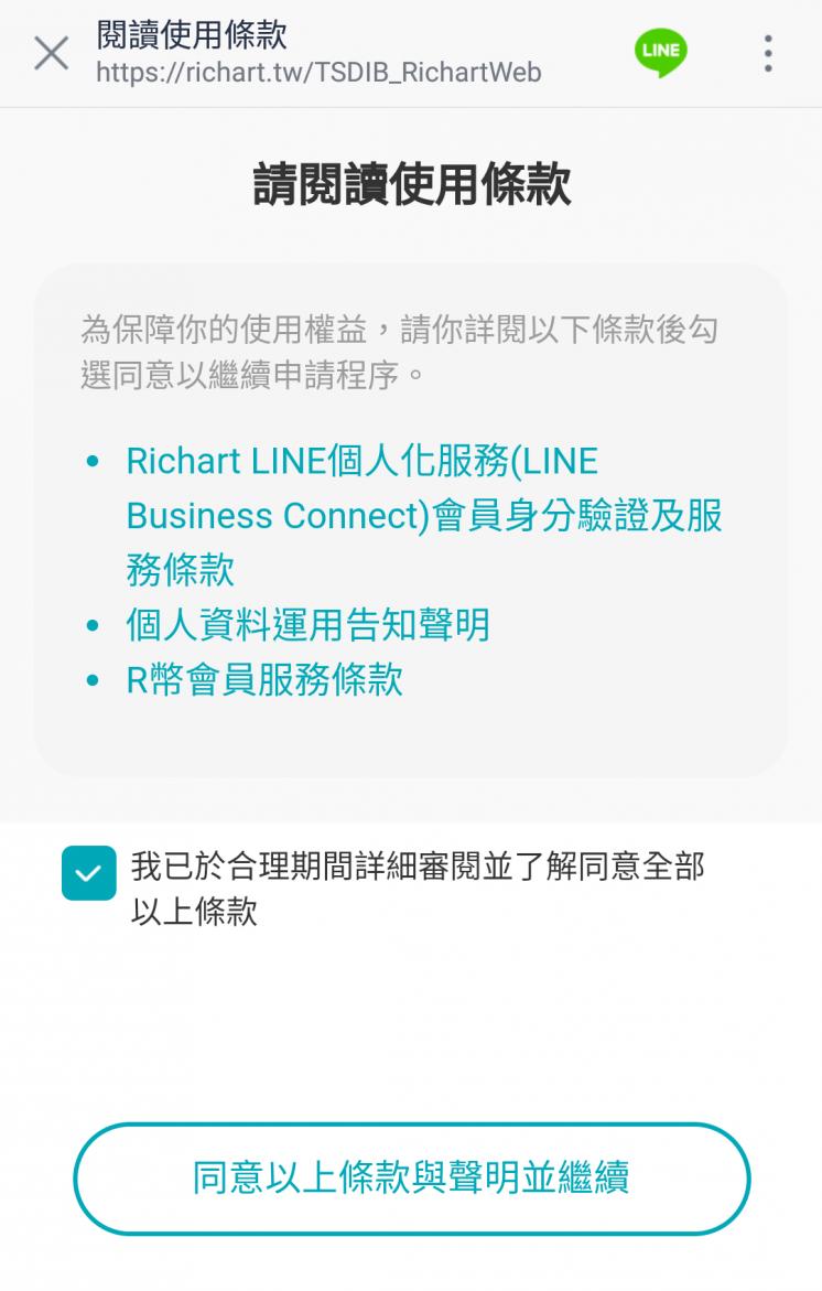 Richart_綁定手機
