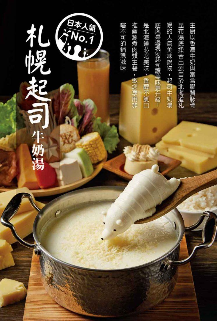 聚火鍋札幌起士牛奶湯