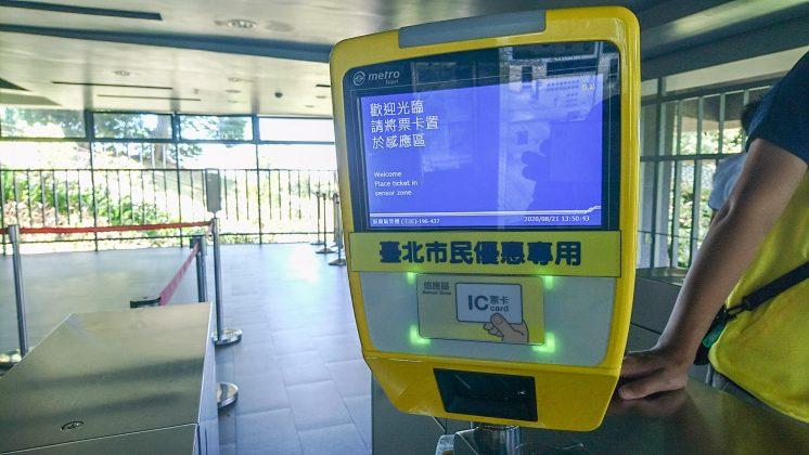 臺北市民悠遊卡