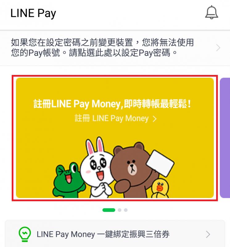 註冊LINE Pay Money的圖示