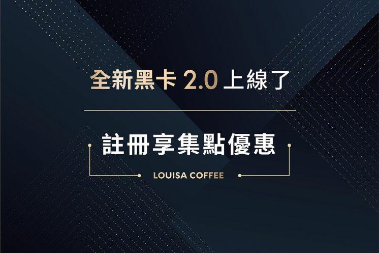 路易莎黑卡2.0