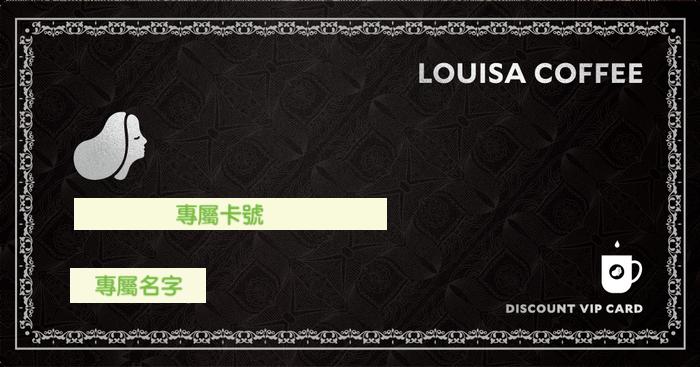 路易莎黑卡優惠