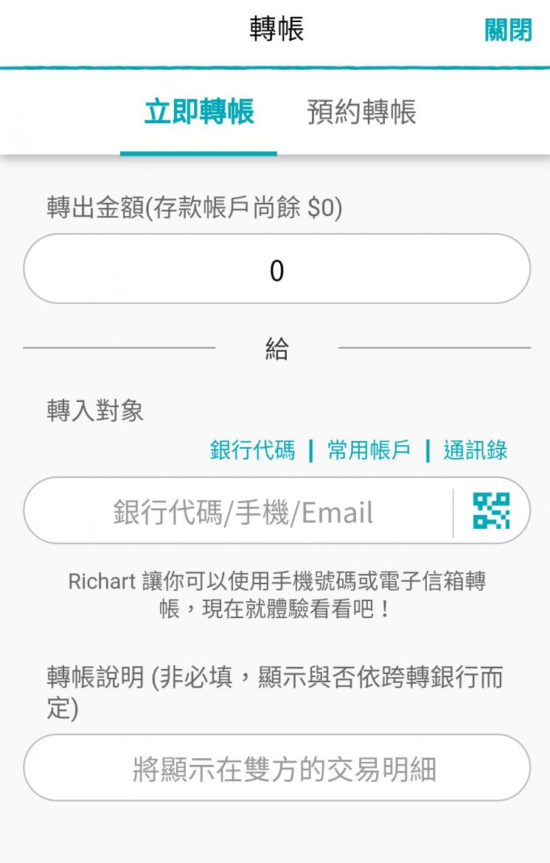 Richart_APP_轉帳