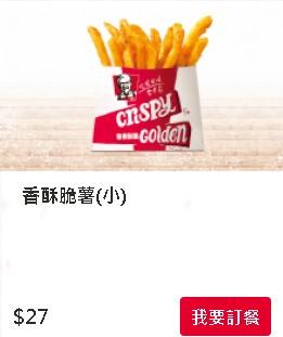 肯德基_香酥脆薯小