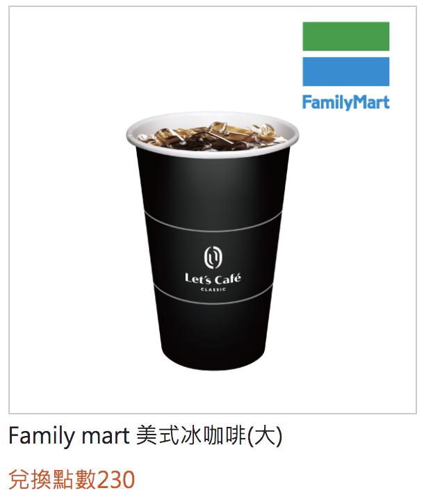 高鐵會員TGo點數兌換商品美式咖啡