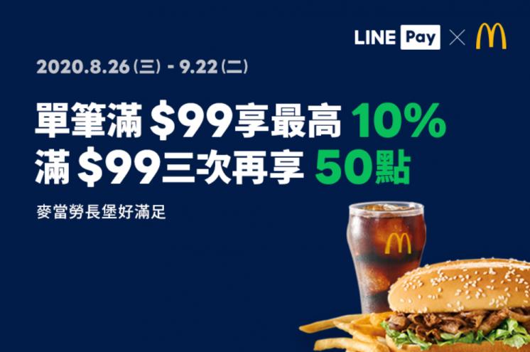 麥當勞XLINE Pay活動頁面