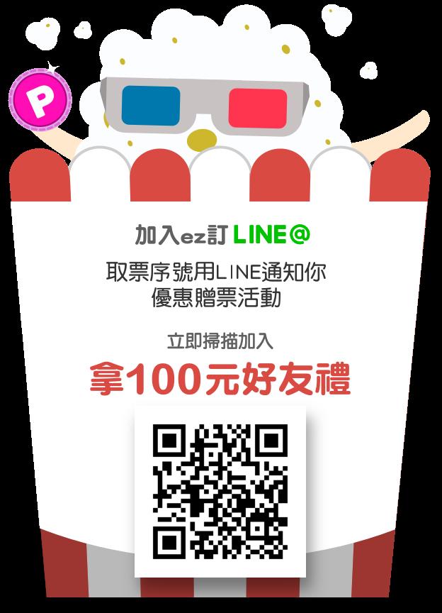 EZ訂Line優惠券