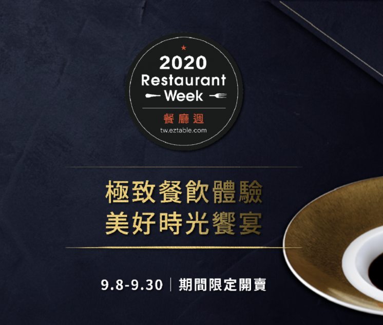 eztable餐廳週2020