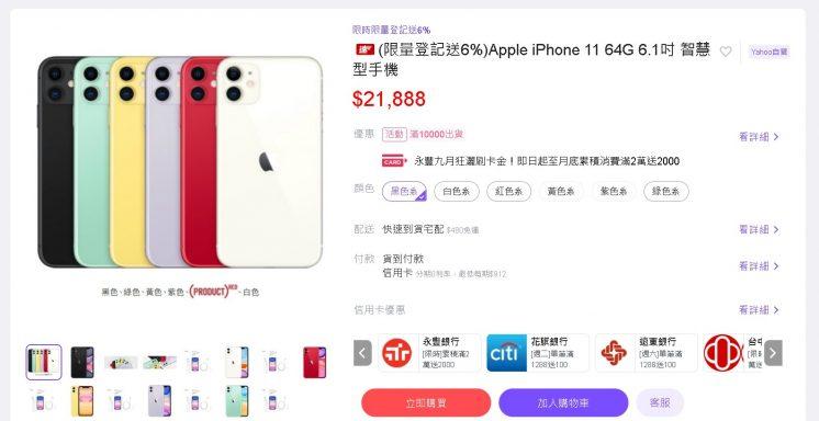 iphone yahoo購物中心圖