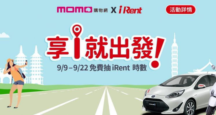 irentXmomo活動頁面