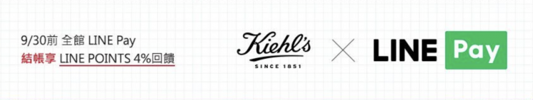 Kiehls-Linepay加碼回饋