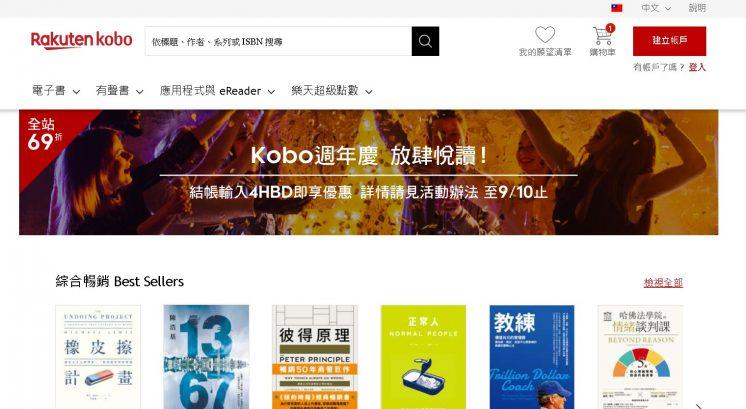 Kobo週年慶活動頁