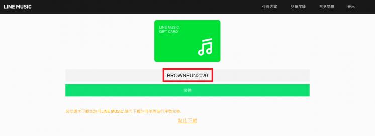 LINE MUSIC輸入BROWNFUN2020