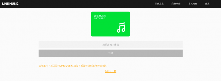 LINE MUSIC輸入頁面