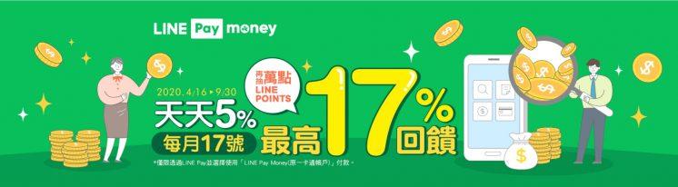 LINE Pay 17%活動頁面