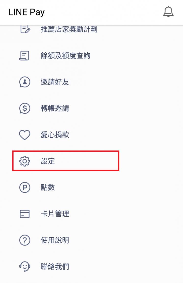 LINE Pay_設定