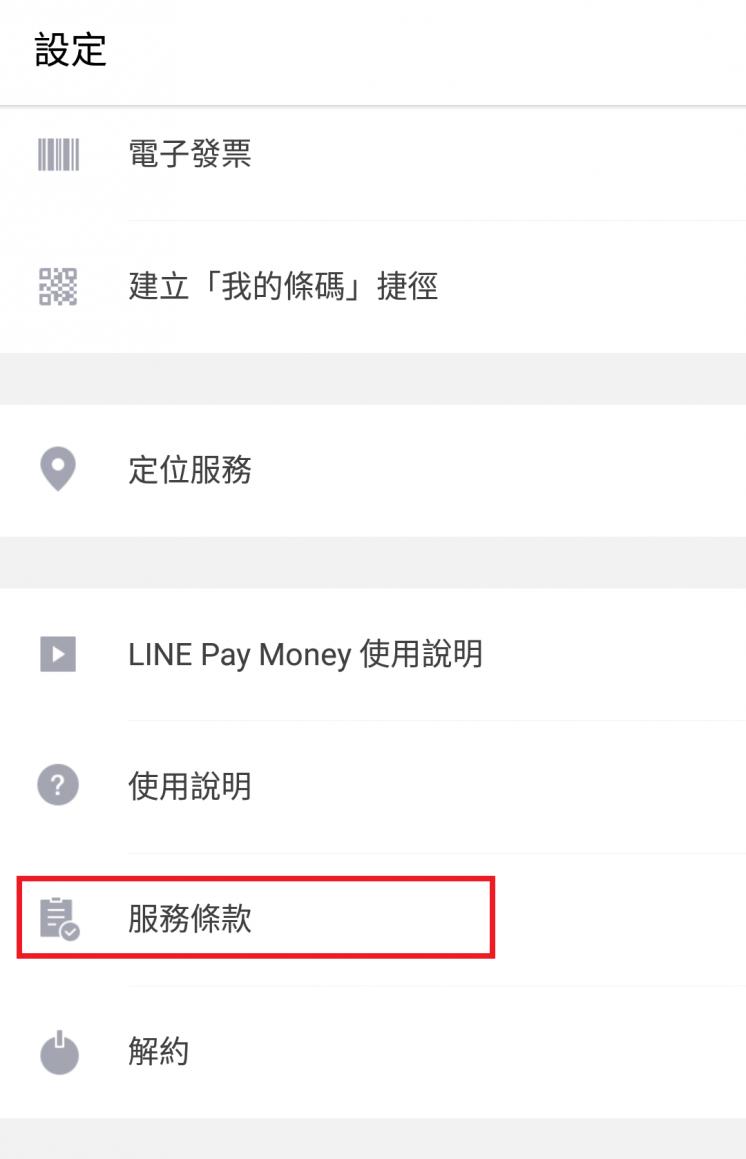 LINE Pay_設定_服務條款