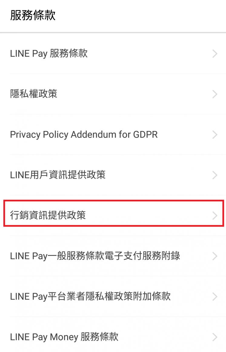 LINE Pay_設定_服務條款_行銷資訊提供服務政策