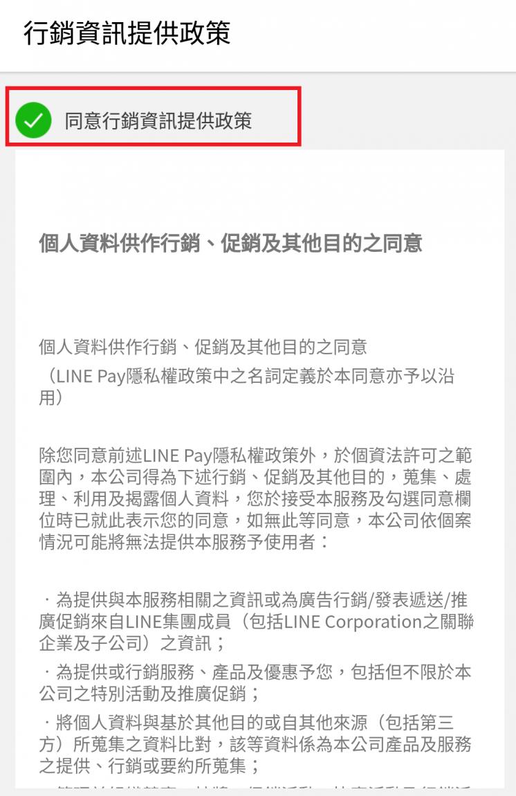 LINE Pay_設定_服務條款_行銷資訊提供服務政策_同意