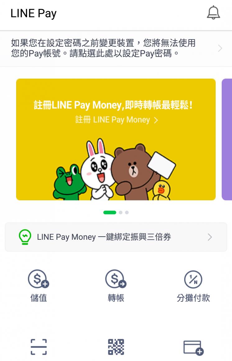 LINE Pay頁面