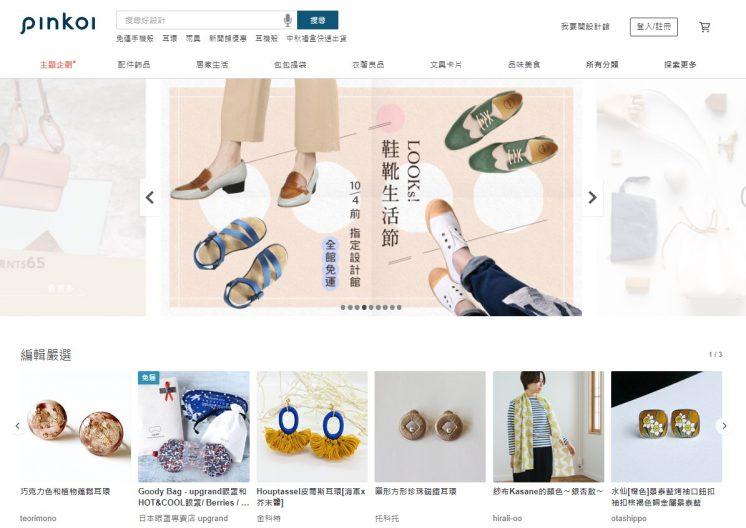 Pinkoi網站首頁
