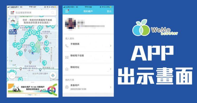WeMo駭客補給站part2-app