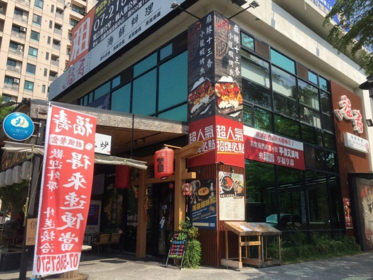 WeMo駭客補給站part2-福壽海鮮料理