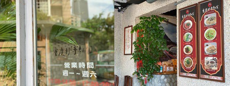 WeMo駭客補給站part2-重慶炒手麵館