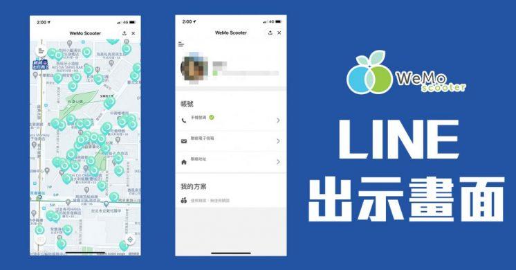 WeMo駭客補給站part2-LINE