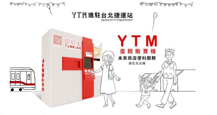 YTM蛋糕販賣機