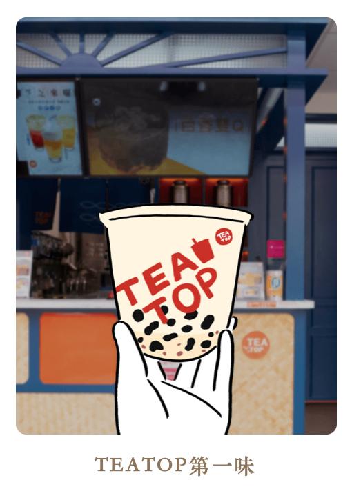 2020台灣奶茶節 1 TEATOP第一味