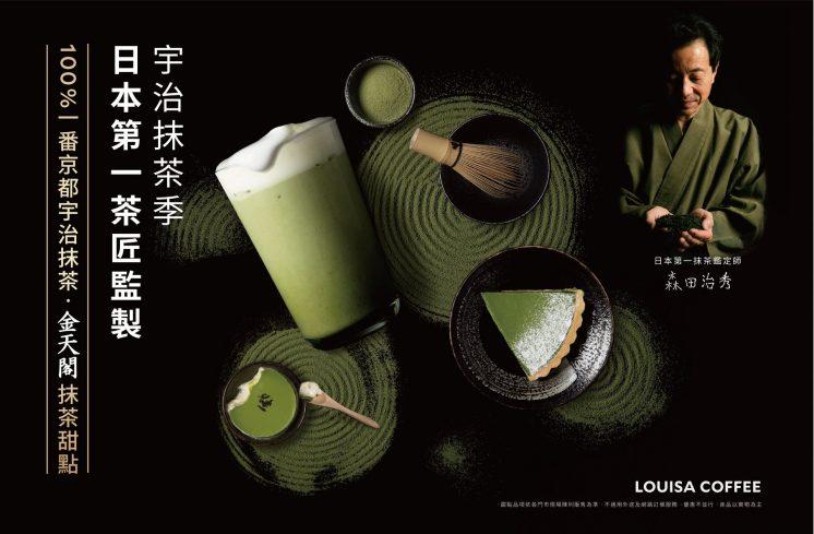 路易莎100%一番京都宇治抹茶