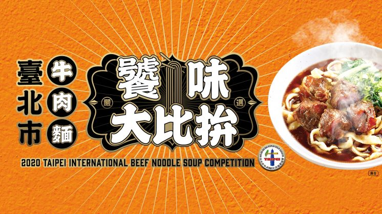 2020台北市牛肉麵節