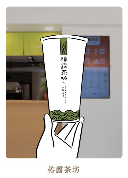 2020台灣奶茶節 11 椿露茶坊