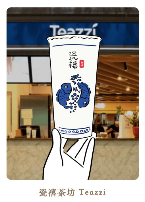 2020台灣奶茶節 12 瓷禧茶坊