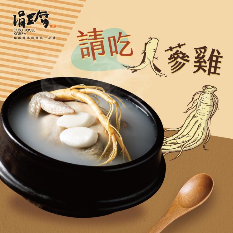 涓豆腐 人蔘雞