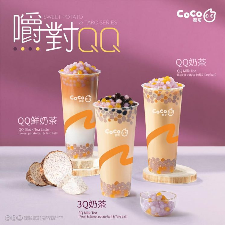 CoCo嚼對QQ系列